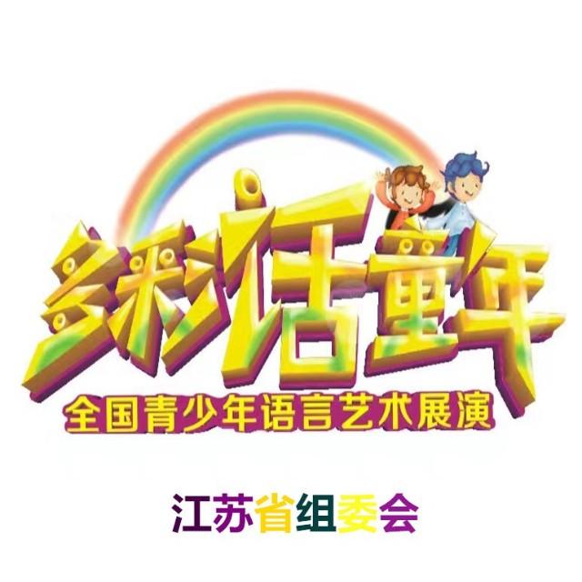 江苏省少儿艺术节组委会