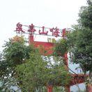 皋亭山嗨翻区
