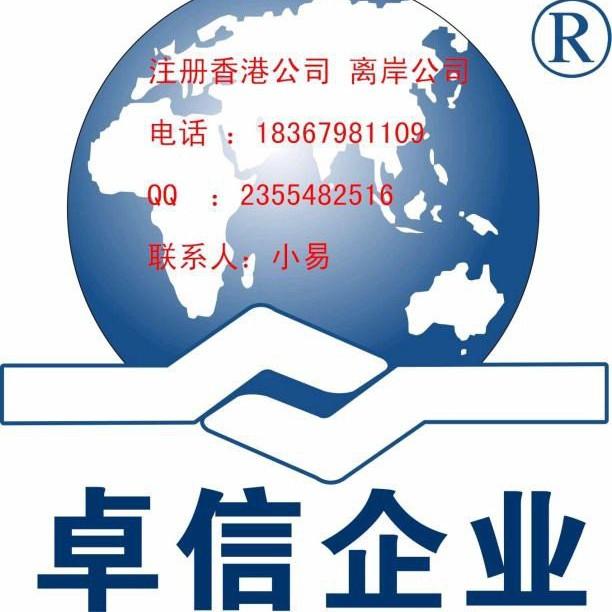 义乌注册香港离岸公司