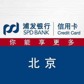 浦发银行信用卡北京