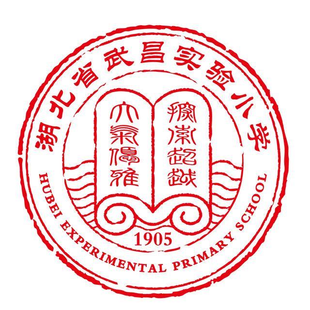 湖北省武昌实验小学