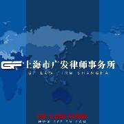 上海市广发律师事务所
