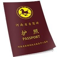 河南省自驾游护照发行中心