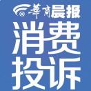 华商晨报消费投诉