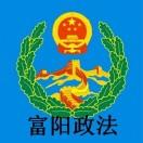 富阳政法委