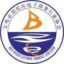 宝鸡市渭滨区电子商务行业协会