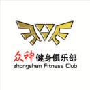 防城港市众神健身俱乐部