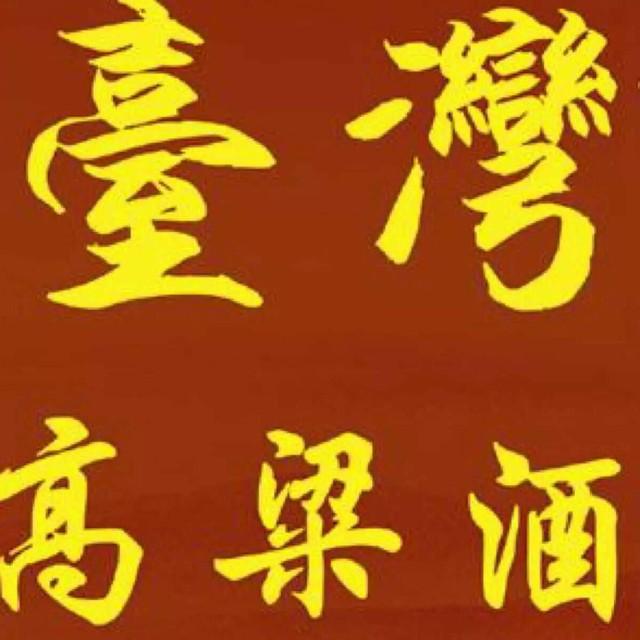 台湾高粱jiu