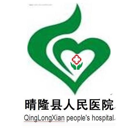 贵州省晴隆县人民医院