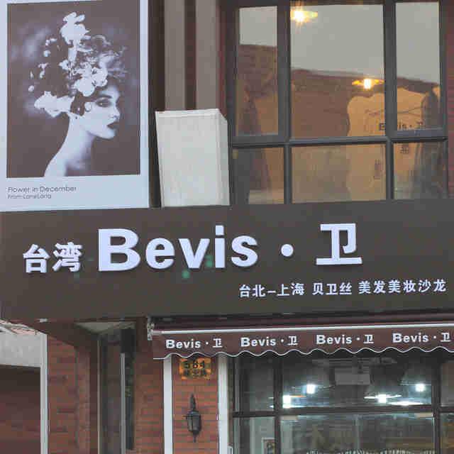 台湾 Bevis·卫