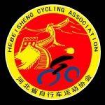 河北省自行车运动协会