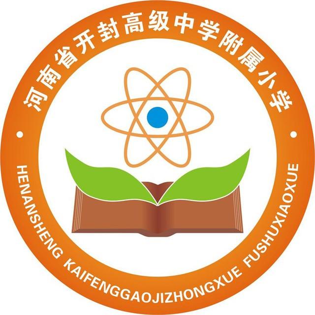 河南省开封高级中学附属小学