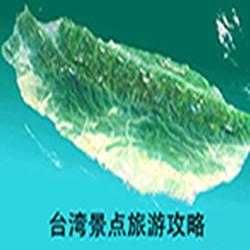 台湾景点旅游攻略