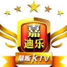嘉迪乐KTV有限公司