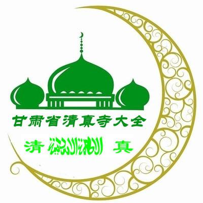 甘肃省清真寺大全