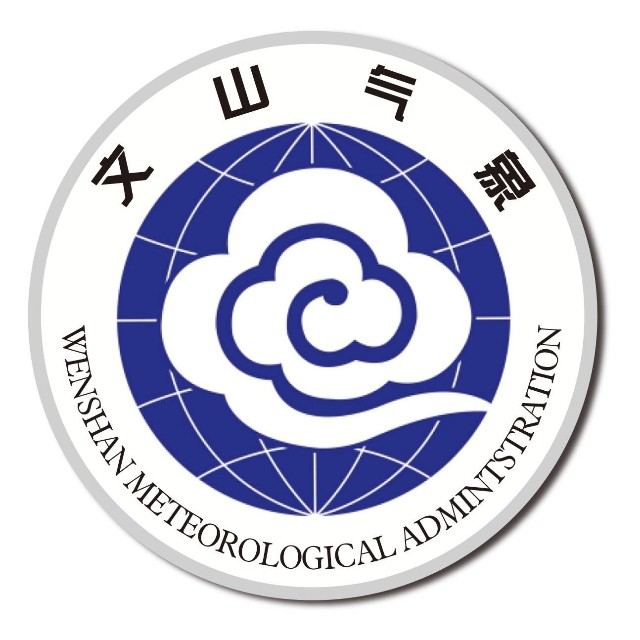 云南省文山市气象局