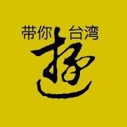 带你游台湾