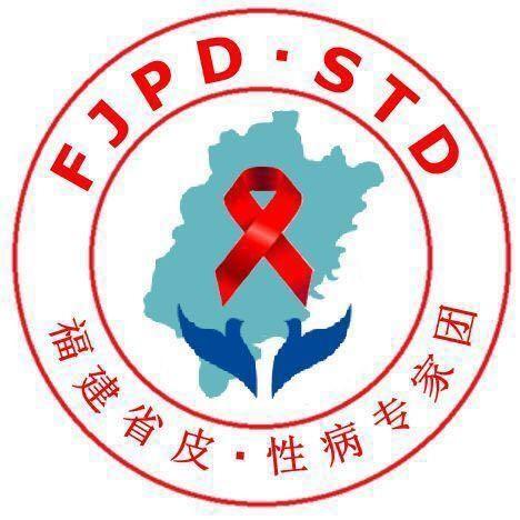 福建省皮性病专家团