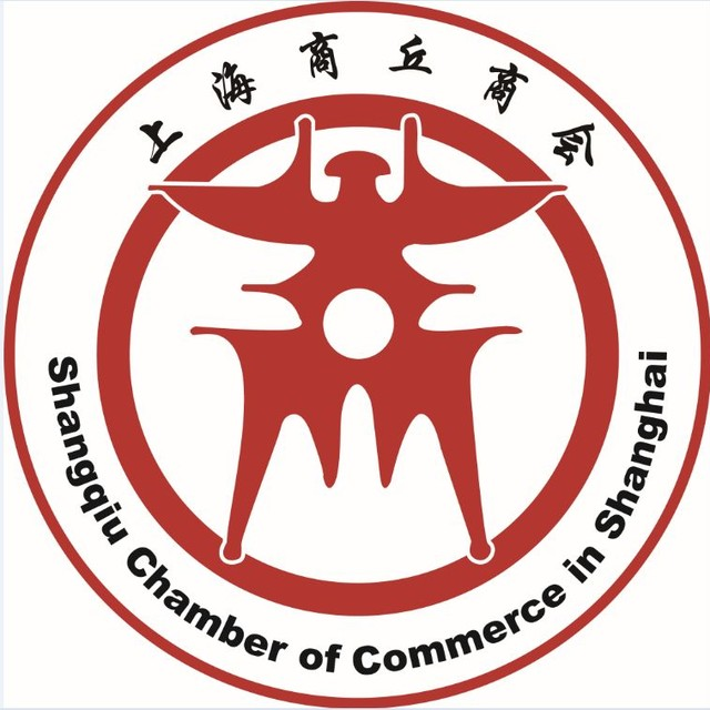 上海市商丘商会筹备组