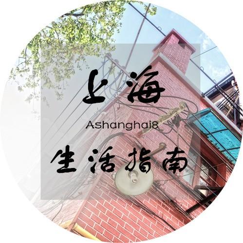 上海生活指南