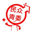 民建聯-青年事務委員會