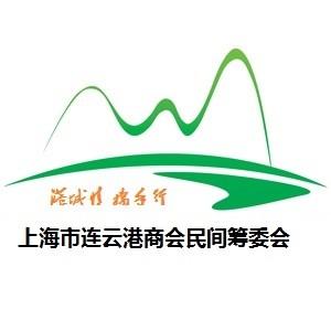 上海市连云港商会民间筹委会