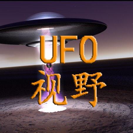 UFO视野