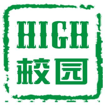 武汉high校园