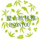 欧林雅重庆璧山竹纤维生态馆