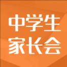 北京中学生家长会