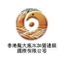 香港龙大风水加盟连锁国际有限公司