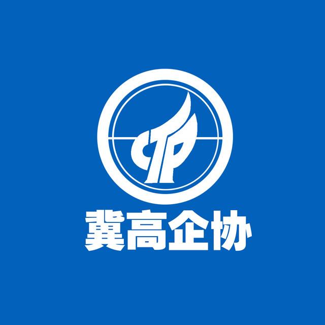 河北省高企协