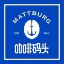 咖啡码头Mattburg