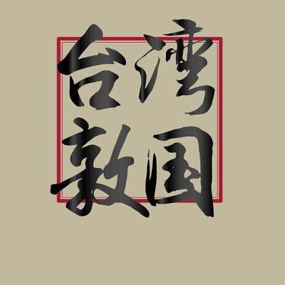 台湾敦国门业
