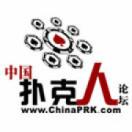 中国扑克人
