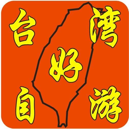 台湾好自游