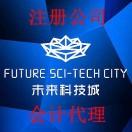 杭州未来科技城注册公司
