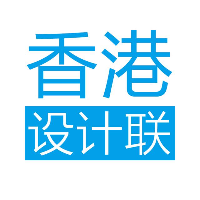 香港设计联