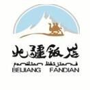 嘉兴北疆饭店