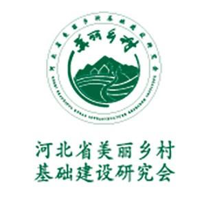 河北省美丽乡村基础建设研究院