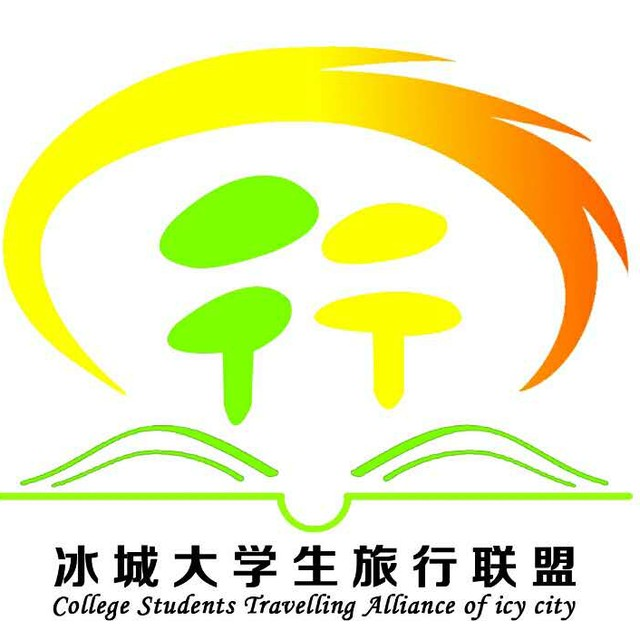 黑龙江省大学生旅行联盟