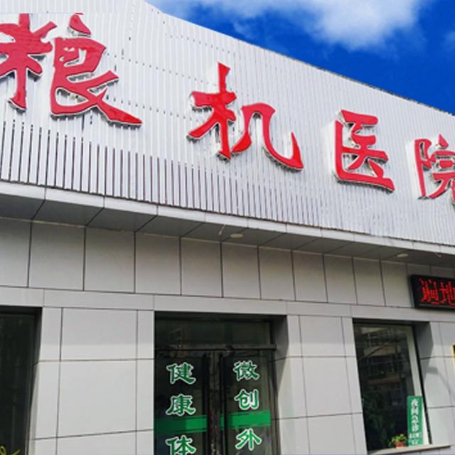 山西省长治粮机医院