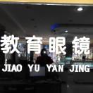 邓州市教育眼镜店