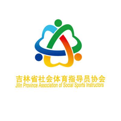 吉林省社会体育指导员协会