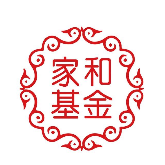黑龙江省家和公益救助基金会