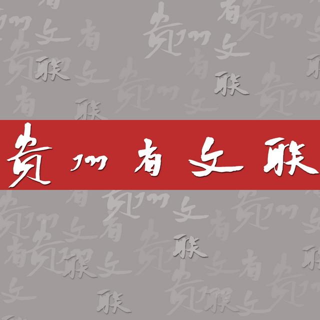 贵州省文联