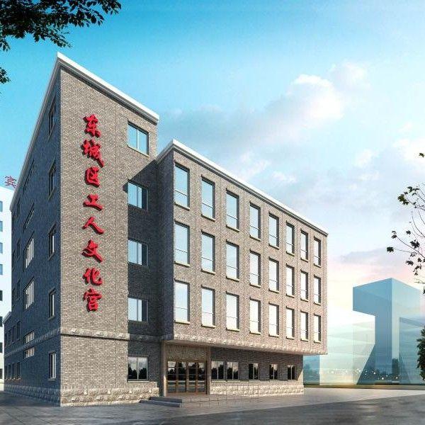 北京市东城区工人文化宫
