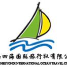云南四海国际旅行社有限公司