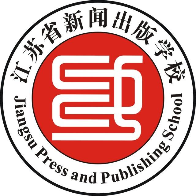 江苏省新闻出版学校