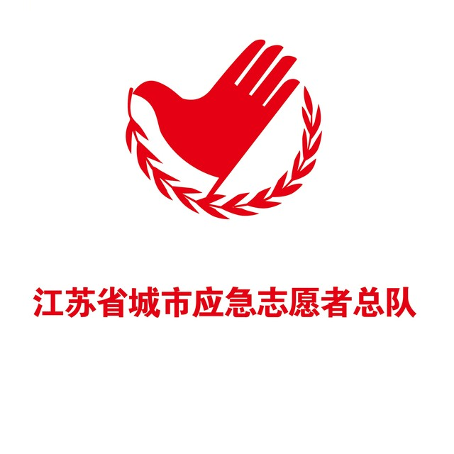 江苏省城市应急志愿者总队